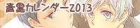 青黒カレンダー2013